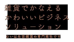 神戸発・かわいいビジネスソリューション