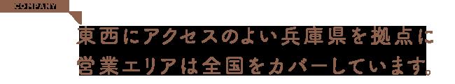 東西にアクセスのよい兵庫県を拠点に 営業エリアは全国をカバーしています。